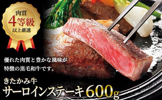 きたかみ牛 サーロインステーキ 300g×2枚
