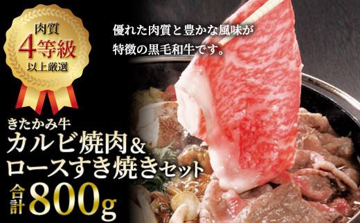【きたかみ牛】カルビ焼肉とロースすき焼きセット(各400g)