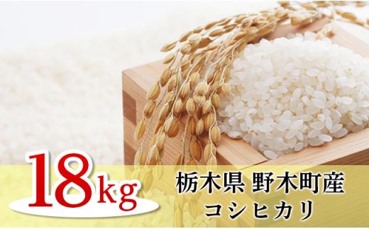 【令和2年産】栃木県野木町産コシヒカリ(約18kg・精米つきたて)
