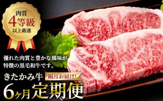 【定期便/6か月】せいぶ農産 きたかみ牛(隔月)