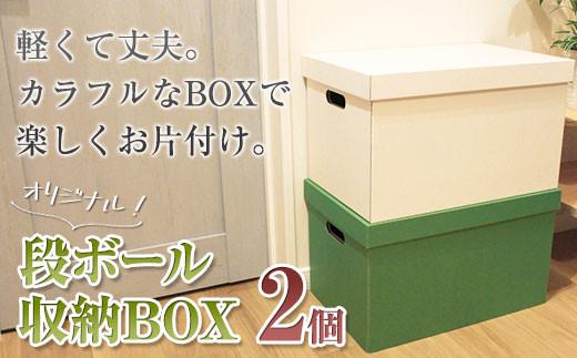 【大掃除に大活躍!】段ボール 収納BOX  2色セット インテリア 子供部屋