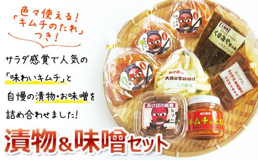 味わいキムチ・味噌セット(大)