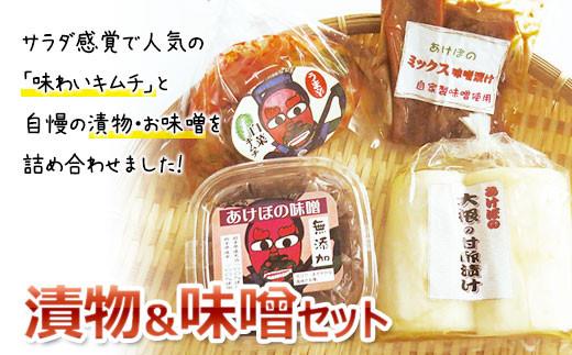 味わいキムチ・味噌セット(小)