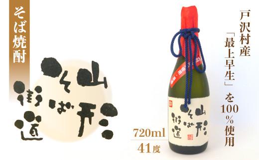 戸沢村産「最上早生」を100%使用! そば焼酎『山形そば街道』720㎖ アルコール度数:41度