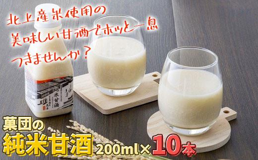 北上産米使用 純米甘酒 200㎖×10本