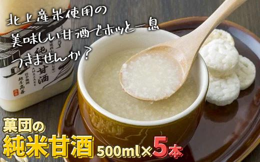 北上産米使用 純米甘酒 500㎖×5本