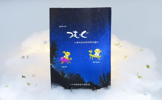 「思いやり型返礼品」 ~時をつむぐ~ 震災いのち新聞 【B】