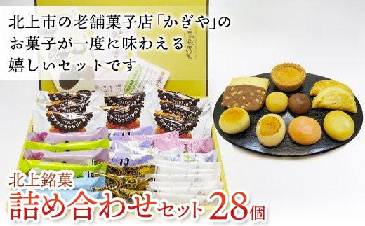 北上の銘菓 【かぎや菓子】 お菓子詰め合わせ (28個入り)