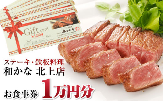 【ステーキ・鉄板料 理和かな北上店】お食事券(1万円分)