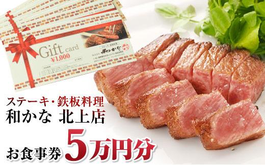 【ステーキ・鉄板料理 和かな北上店 】お食事券(5万円分)