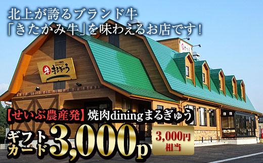 せいぶ農産発 焼肉diningまるぎゅうギフトカード 3,000P