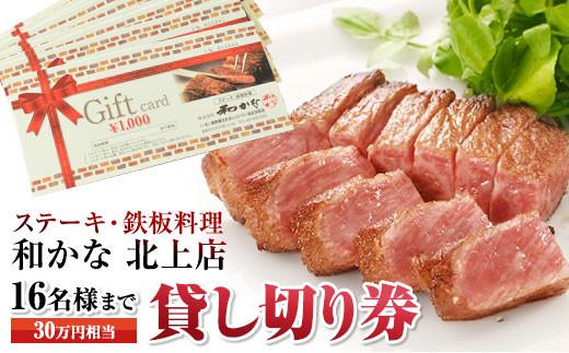 ステーキ・鉄板料理 和かな北上店 貸し切り券(16名様まで 30万円相当)