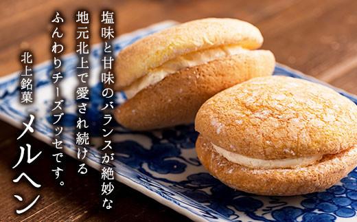 老舗の銘菓「メルヘン」 甘じょっぱいチーズクリームブッセ ケーキ 10個