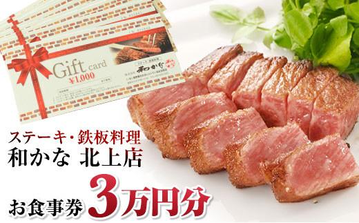 ステーキ・鉄板料理 和かな北上店 お食事券(3万円分)