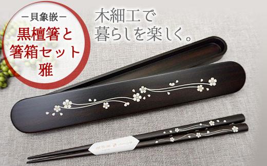 唯一無二のオリジナルデザイン【貝象嵌】黒檀箸と箸箱セット 雅