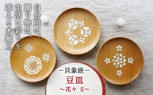 唯一無二のデザイン・【貝象嵌】豆皿 花々 S