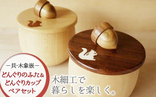 唯一無二のデザイン【貝・木象嵌】どんぐりのふた&どんぐりカップ ペアセット 食器