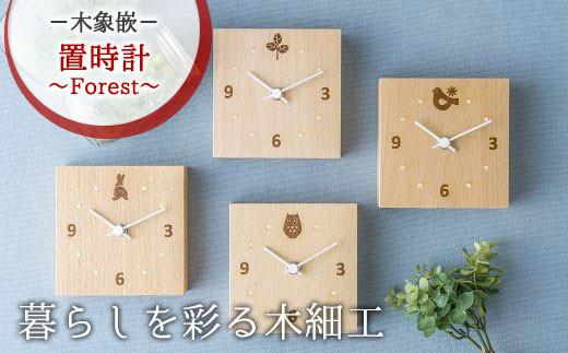 唯一無二のデザイン・木象嵌 置時計 Forest