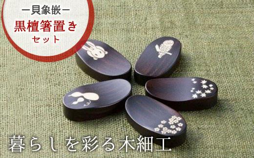唯一無二のデザイン・貝象嵌(かいぞうがん) 黒壇箸置きセット 5個セット