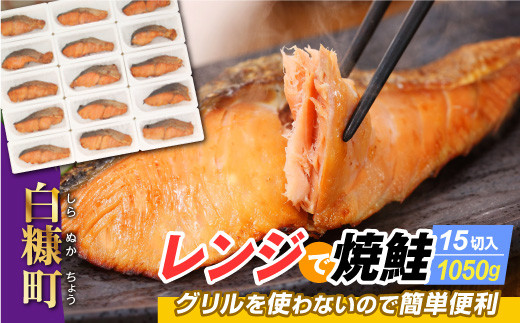 レンジ 生 鮭 北海道!生秋鮭