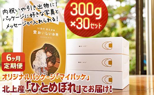 【定期6ヶ月】お好きな写真のパッケージ「マイパッケ」入りのお米300g×30セット