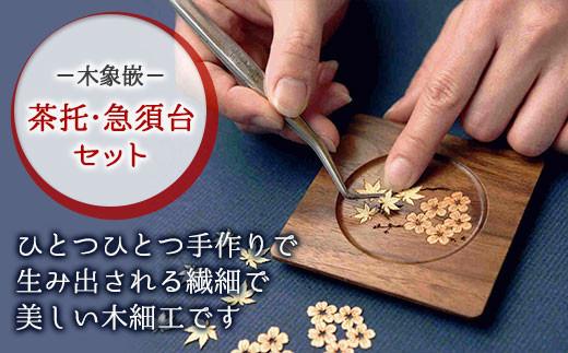 唯一無二のデザイン【木象嵌】茶托5枚・急須台セット