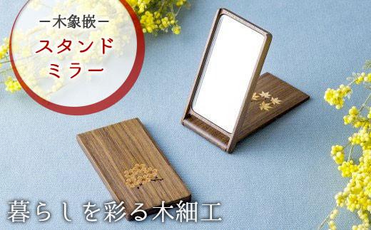 唯一無二のデザイン・木象嵌 スタンドミラー