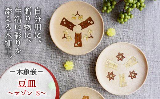 唯一無二のデザイン ・【木象嵌】豆皿 セゾン S