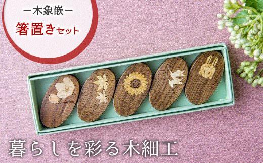 唯一無二のデザイン・木象嵌 箸置きセット
