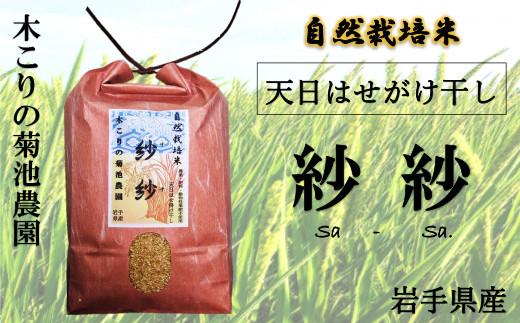 木こりの菊池農園 自然栽培米【ササシグレ】(白米・玄米) 5kg