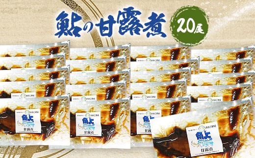 C-34 鮎の甘露煮 1尾×20袋 鮎 甘露煮 おつまみ