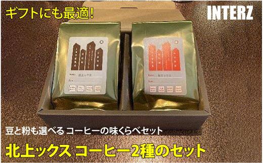 INTERZ「北上ックス」コーヒー2種のセット