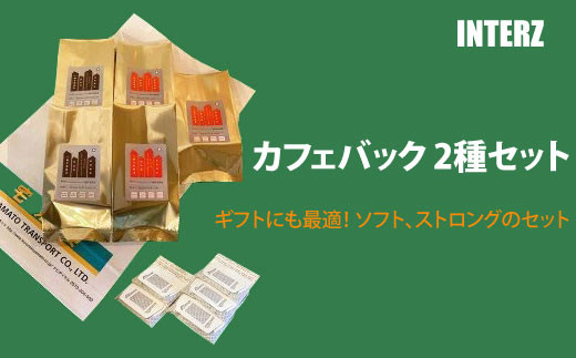 INTERZ「カフェバック」2種セット