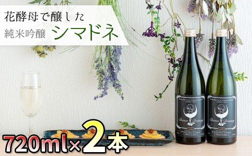 北上市産の米で醸した日本酒 シマドネ 純米吟醸 火入 2本(1本720ml)