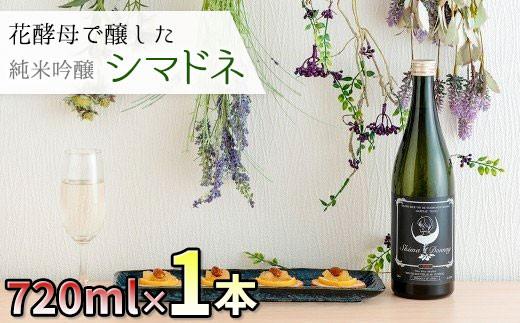 北上市産の米で醸した日本酒 「シマドネ」 純米吟醸 火入 1本(720ml)