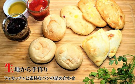 手づくりフォカッチャと素朴なパンの詰め合わせ