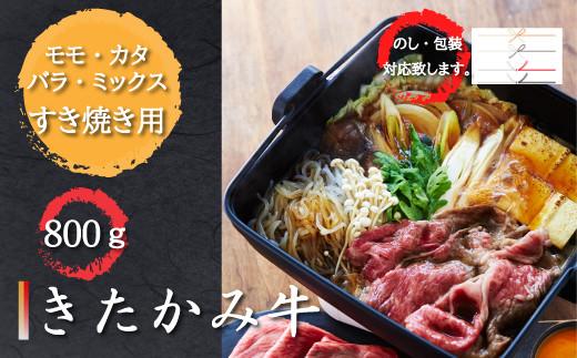 きたかみ牛  (モモ・カタ・バラ・ミックス) すき焼き用 800g