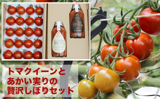 トマト 贅沢 搾り