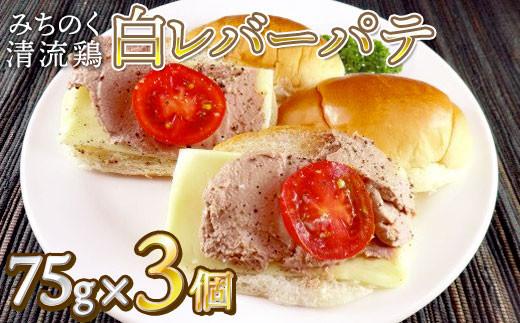 【岩手県産の銘柄鶏】清流鶏の白レバーのパテ(75g×3個)