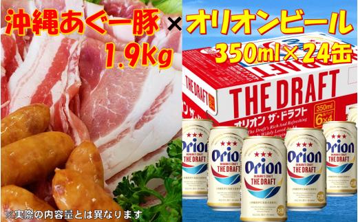 【やんばる東村産】あぐー豚しゃぶしゃぶBセット(1.9㎏)&  オリオン  ザ  ドラフト(350ml×24缶)