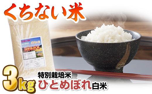 くちない米(特別栽培米ひとめぼれ白米)3kg