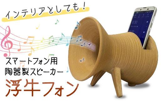 【ハンドクラフト】スマートフォン用陶器製スピーカー 『浮牛フォン』 インテリアにも!