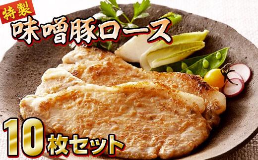 【定期便】熊谷精肉店特製味噌豚ロース10枚セット 6回コース