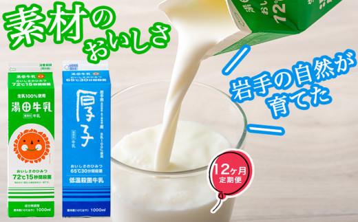 【12カ月定期(月2回 全24回)】低温殺菌牛乳定期便①