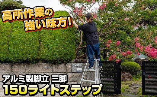 【日用品】アルミ製脚立 三脚 150ライトステップ SE-5