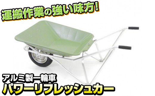 アルミ製一輪車 パワーリフレッシュカー