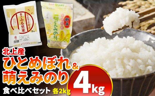 北上産 ひとめぼれ&萌えみのり お米 食べ比べセット4㎏★