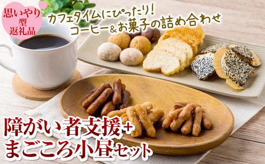 【思いやり型返礼品】障がい者支援+まごころ小昼セット~コーヒー・菓子詰め合わせ