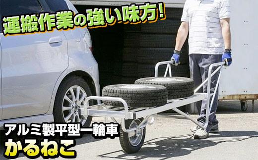 アルミ製一輪車 かるねこKL-3