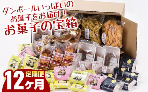 【定期便】開けてビックリ!お菓子の宝箱(100サイズ) 12ヶ月